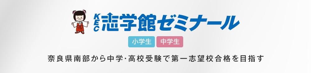 KEC志学館ゼミナール