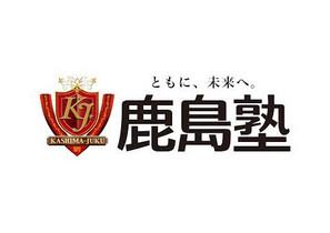 株式会社鹿島塾様にご見学いただきました。