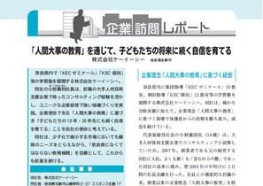 ナント経済月報6月号に掲載されました