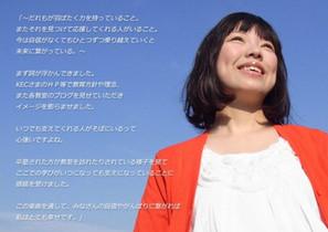 KECオリジナルソング 『キミの翼』 音楽ダウンロード!