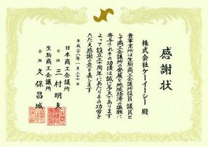 生駒商工会議所30周年にて表彰を受けました