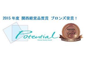 関西経営品質賞 ブロンズ 受賞