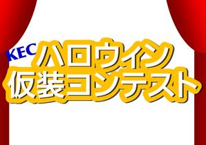 ハロウィン2016 仮装コンテスト結果発表!!