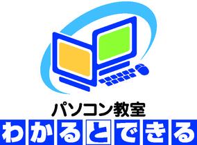 【パソコン教室わかるとできる】3教室目、イオン富雄店プレオープン!
