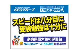 圧巻!KECグループの『交通標語看板』掲出