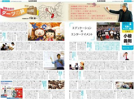 【メディア掲載】私教育新聞にてKECグループが紹介されました。