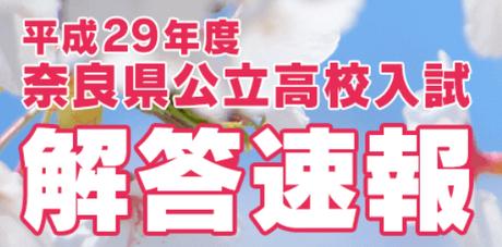 KECゼミナール・KEC志学館ゼミナールが奈良テレビ放送「入試解答速報」を担当いたします。