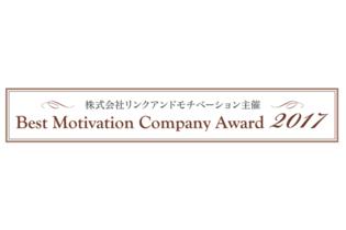 従業員モチベーション調査 全国第4位を受賞しました!