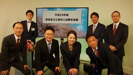奈良テレビ放送 『奈良県公立高校入試解答速報』が放送されました!