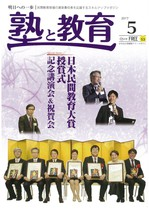 【メディア掲載】『塾と教育』 ㈱ケーイーシー前代表小椋俊男が「日本民間教育大賞 民間教育特別功労賞」を受賞しました。