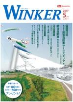 【メディア掲載】ダイハツ工業㈱発行『月刊WINKER』にてケーイーシーが紹介されました。