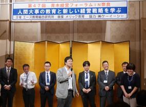 第47回 青木経営フォーラムin奈良「人間大事の教育と新しい経営戦略を学ぶ」が開催されました。