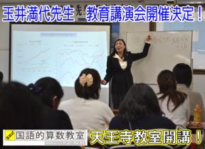 【玉井式国語的算数教室】 天王寺教室にて新規開講!