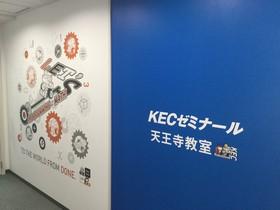 KECゼミナール 天王寺教室完成!