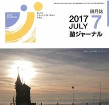 【メディア掲載】『塾ジャーナル』にて青木経営フォーラムin奈良の様子が紹介されました。