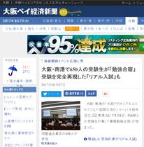 【メディア掲載】『大阪ベイ経済新聞』にて2017夏期勉強合宿の様子が紹介されました。