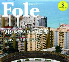 【メディア掲載】みずほ総合研究所㈱発行『Fole』(フォーレ)にてケーイーシーが紹介されました。