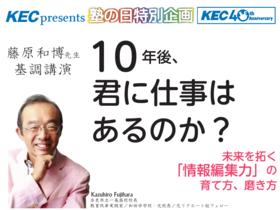 【塾の日特別企画】 藤原和博先生 基調講演