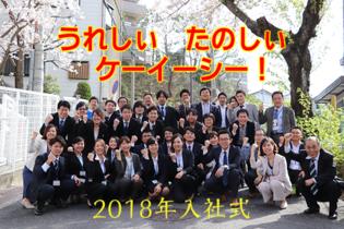 4月2日(月)入社式を執り行いました。