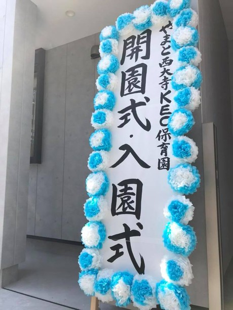 【やまと西大寺KEC保育園】開園式・入園式を執り行いました。
