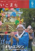 【メディア掲載】生駒市広報誌『いこまち』にて弊社代表:小椋と生駒市長:小紫氏との対談が紹介されました。