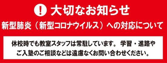 【新型肺炎(新型コロナウィルス感染症)への対応についての重要なお知らせ】