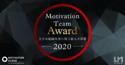 従業員モチベーション調査にて チームアワード賞を受賞しました!