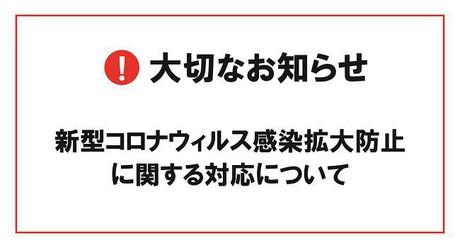 【新型肺炎(新型コロナウィルス感染症)への対応について】