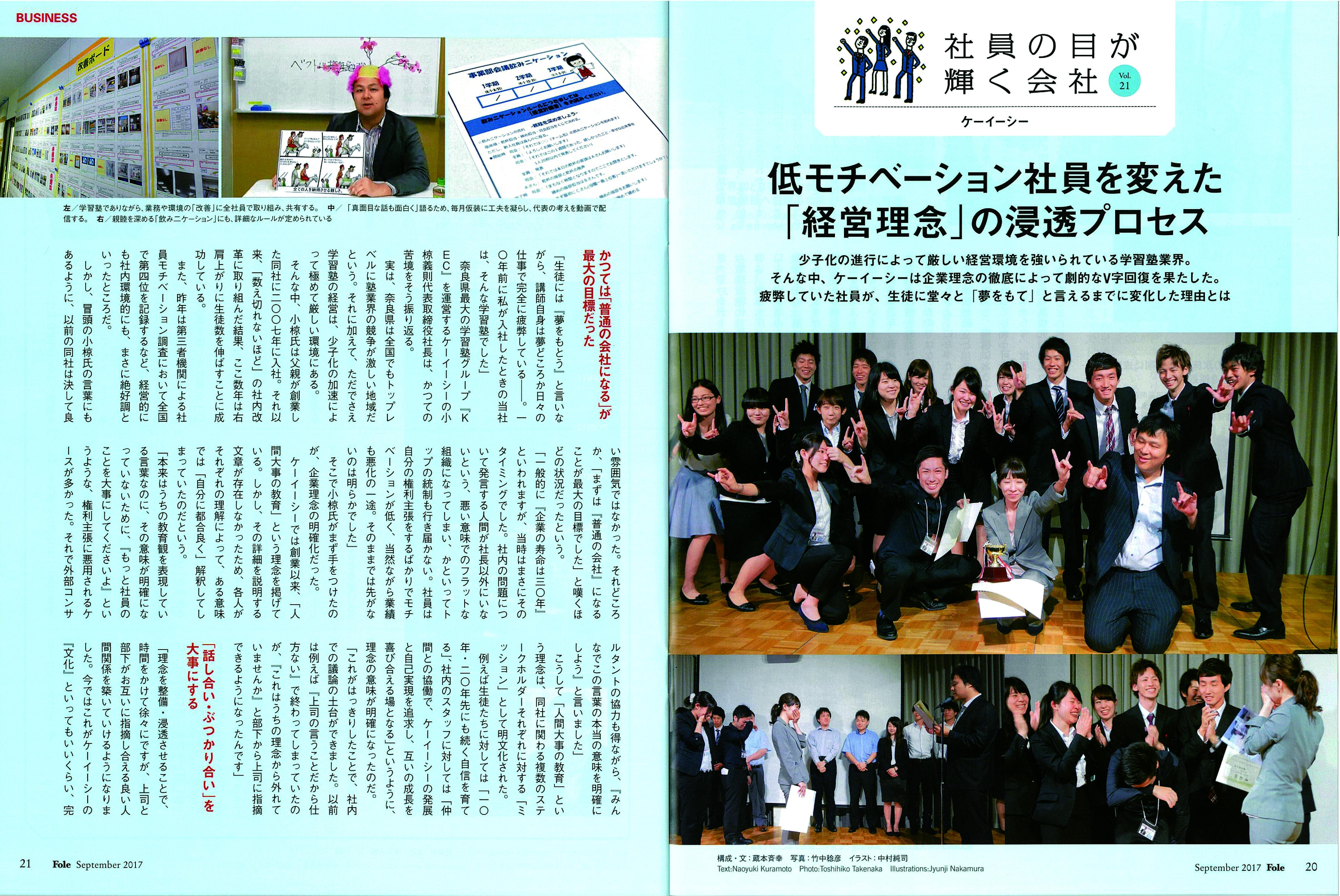 https://www.kec.gr.jp/corp/news/fole1.jpg