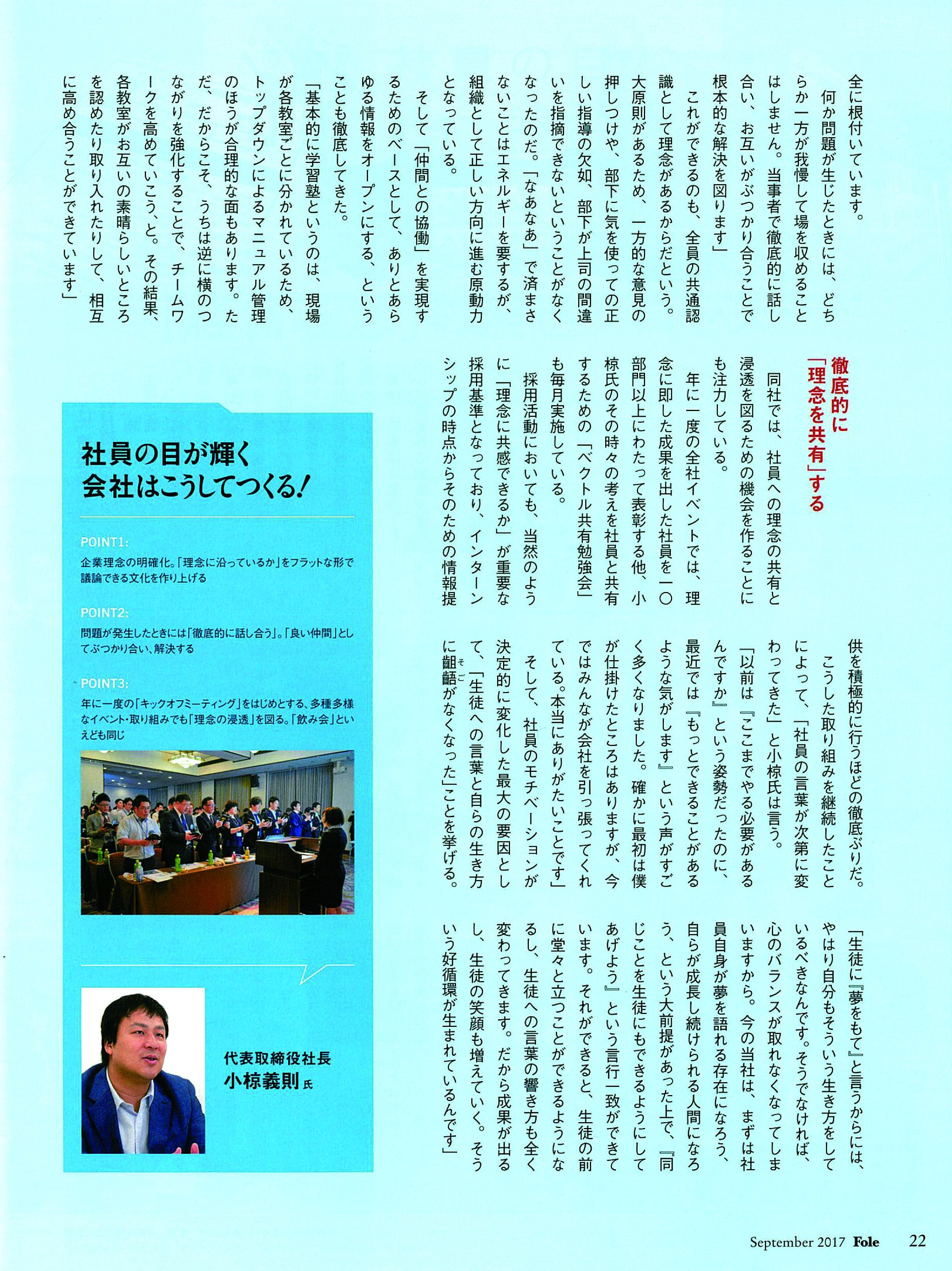 https://www.kec.gr.jp/corp/news/fole2.jpg