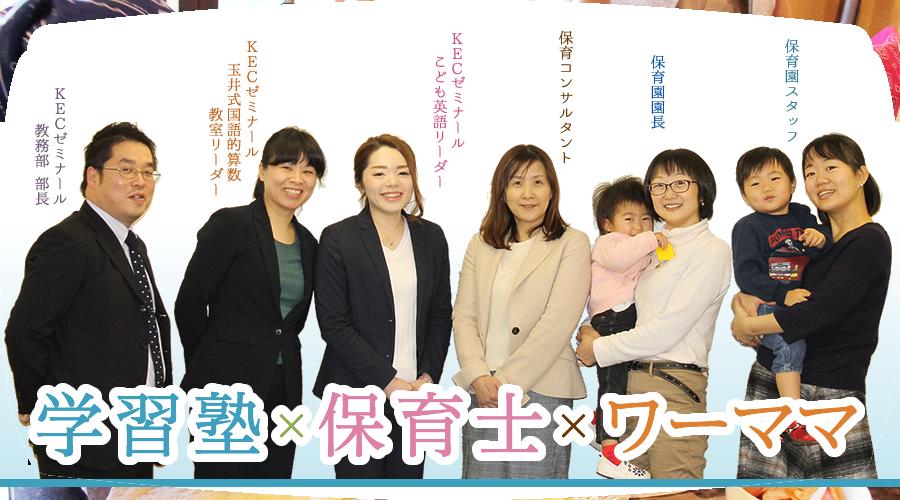 学習塾×保育士×ワーママ