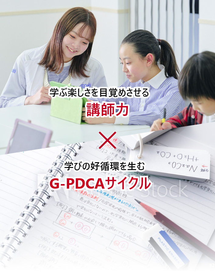 学びの好循環を生む「G-PDCAサイクル」