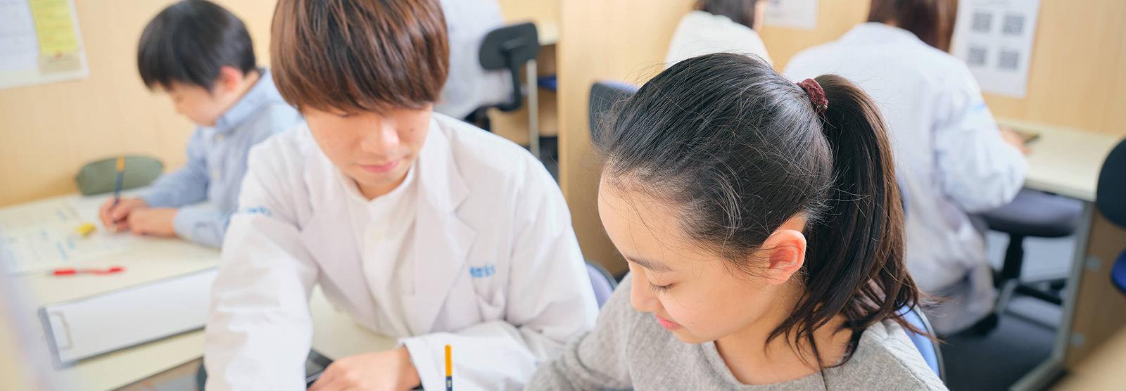 小学生の個別指導(中学受験・公立中学進学)
