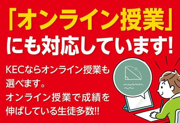 【筒井の個別塾ならKEC!】安心・安全なオンライン授業やってます!