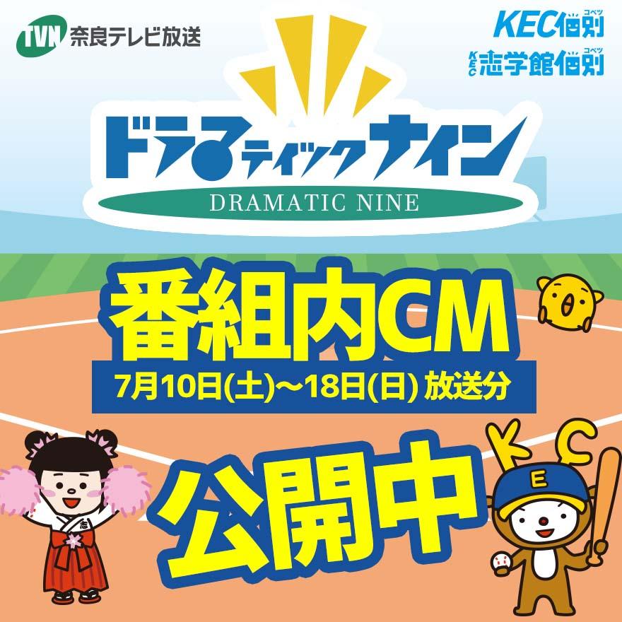 ドラマティックナインCM放送決定