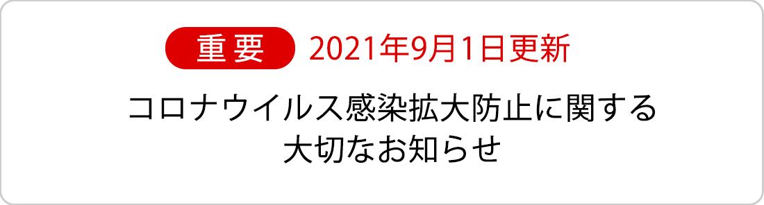 20210901コロナウイルス感染拡大防止