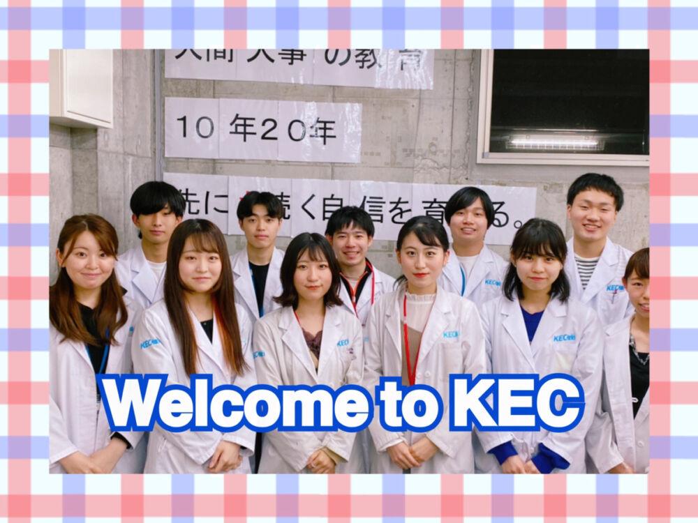 個別指導塾はKEC#【高1・2生必見】2020年度私立大入学者の56%がAO・推薦経由