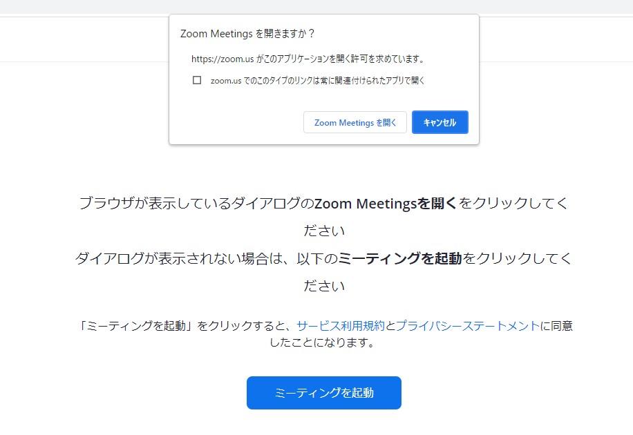 授業開始時間前に、参加用URLをクリックしてください。画面の指示に従い「Zoomを開く」をクリックください。