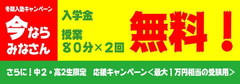 入学金・授業2回 無料キャンペーン