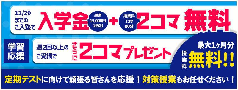 20201229までキャンペーン