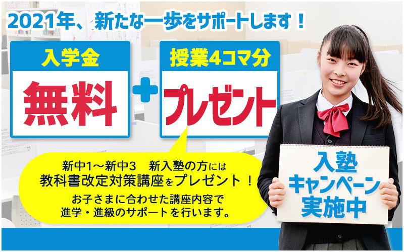 2021春期入塾キャンペーン