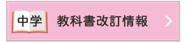 中学教科書改訂ブログ