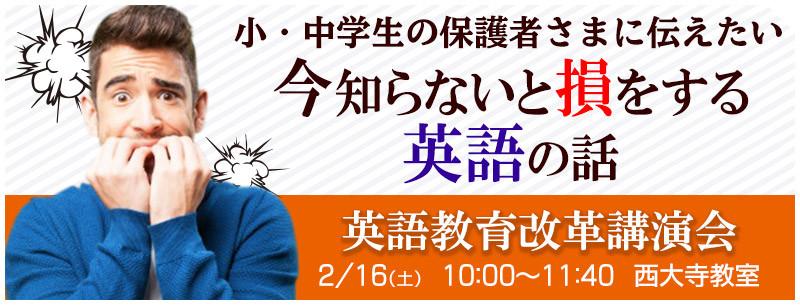 英語教育改革講演会