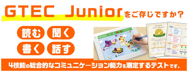 GTEC Junior