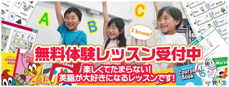 【通年】無料体験レッスン