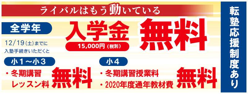 2020冬キャンペーン