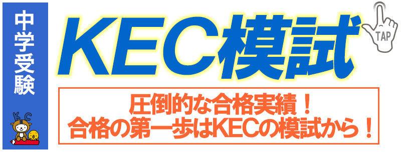 KEC模試
