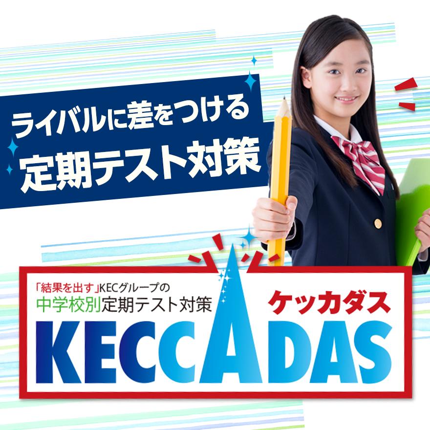 KECCADAS
