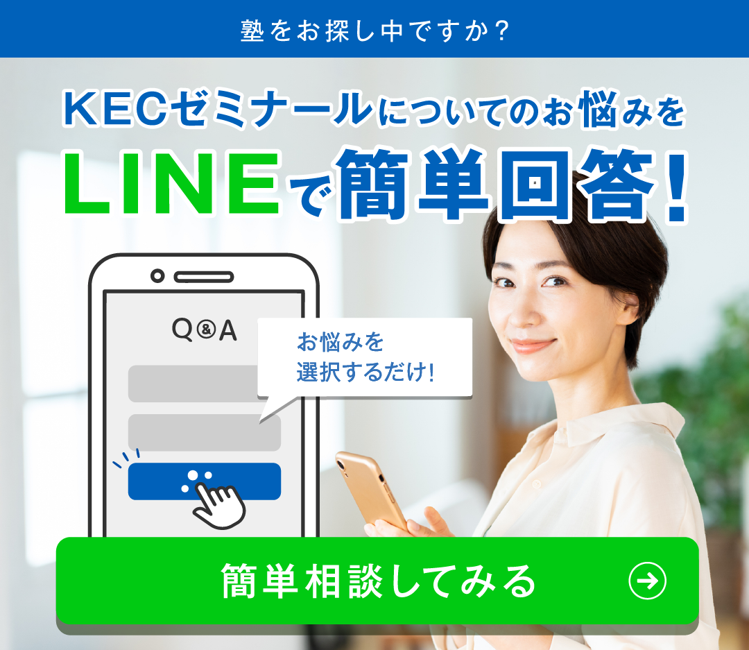 LINEで簡単回答