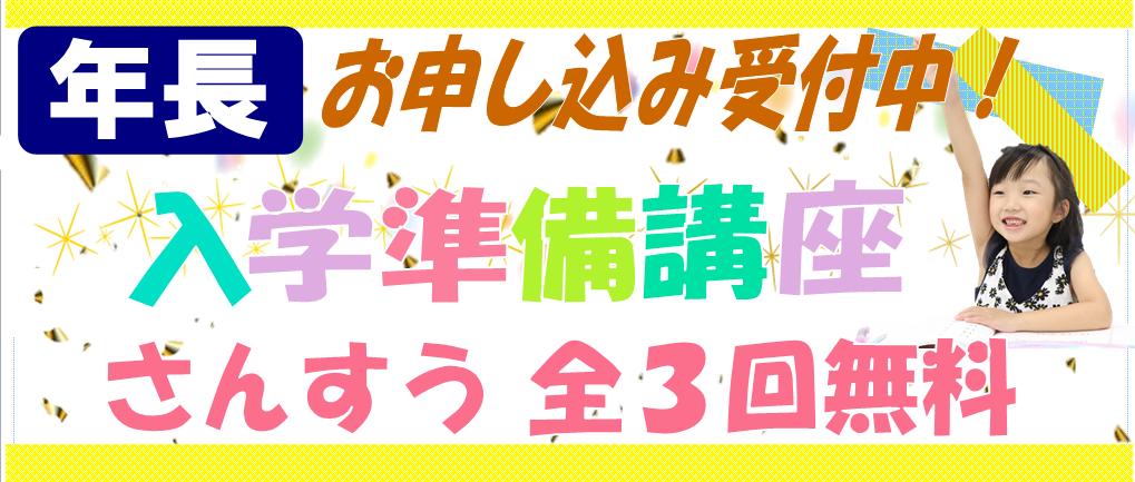 【八木教室ブログ】✨KECの入学準備講座✨